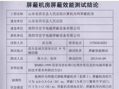 山东省昌乐县人民法院
