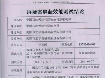 中国石油天然气运输公司涉密机房