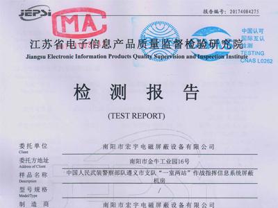 江苏省电子信息产品质量检测报告