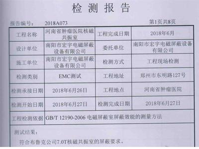 河南省肿瘤医院核磁共振室检测报告